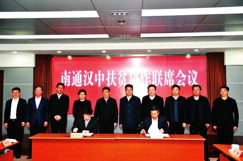 汉中市党政代表团赴江苏南通考察学习